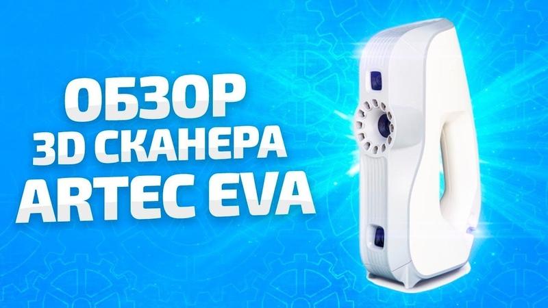 3D сканер человека Artec Eva Как работает 3D сканер