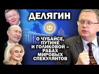 Делягин о Голиковой, Чубайсе и Путине - рабах мировых спекулянтов / #ПМЭФ #УГЛАНОВ #ЗАУГЛОМ #ШНУРОВ