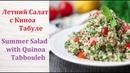 Салат из киноа. Рецепт Табуле Quinoa salad. Tabbouleh recipe