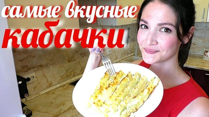 Чем ПРОЩЕ тем ВКУСНЕЕ - рецепт кабачков. Обожаю кабачки в духовке.