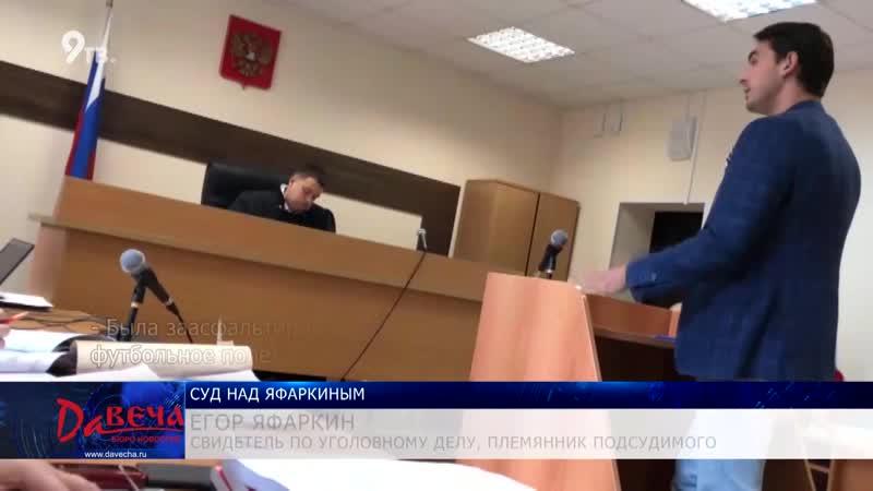 Давеча от 08.08.19 Администрация города потребовала с подсудимого взыскать 165 млн рублей