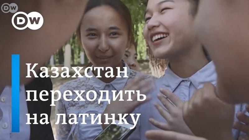 Була кирилиця, а тепер - латиниця. Як Казахстан змінює алфавіт | DW Ukrainian