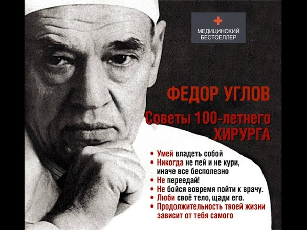 Федор Углов Советы столетнего хирурга Аудиокнига