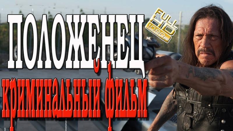 ФИЛЬДИПЕРСОВЫЙ ФИЛЬМ **ПОЛОЖЕНЕЦ** Русские боевики новинки 2018 HD 1080P