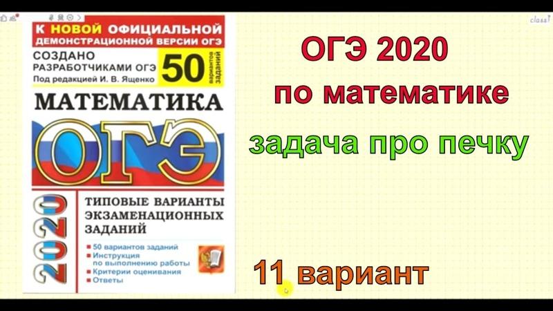 Ященко 50 вариантов 2020. Вариант 11. ЗАДАЧА ПРО ПЕЧКУ.