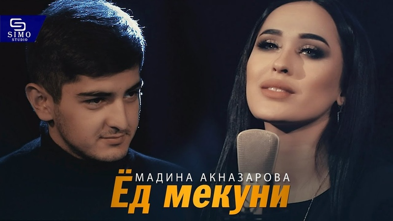 Мадина Акназарова - Ёд мекуни | Madina Aknazarova - Yod Mekuni