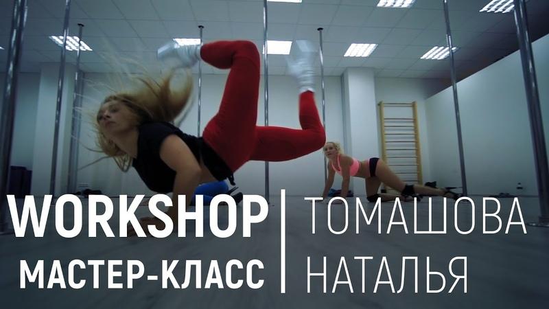 Наталья Томашова. МК в HUDI DANCE.