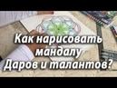 Рисование мандалы Даров и Талантов → Сакральная геометрия