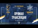 Прямая трансляция матча Сочи Адмирал 21 сентября 17 00
