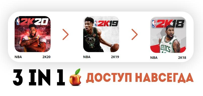 ВСЕ NBA НА ОДНОМ АККАУНТЕ!