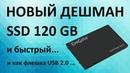 SSD диск EXEGATE Next Pro 120 Гб SATA III TLC 3D NAND EX276536RUS oem