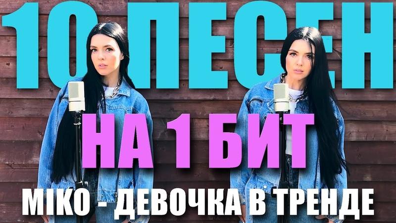 ДЕВОЧКА В ТРЕНДЕ MIKO 10 ПЕСЕН НА 1 БИТ MASHUP BY NILA MANIA