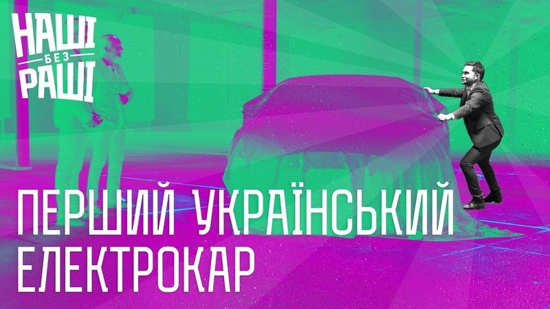 НАШІ БЕЗ РАШІ Перший Український Електрокар