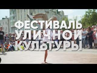 Фестиваль Уличной Культуры | by E.T. Crew