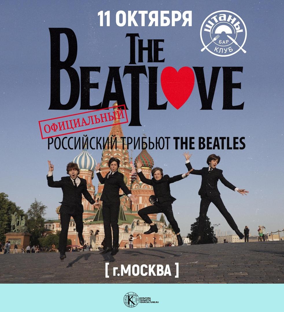 Трибьют-шоу The BeatLove
