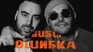 Gusli (Guf & Slim) - Ошибка (Премьера Клипа,2018)