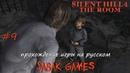 Silent Hill 4: The Room (New Edition) - прохождение хоррор 9 犬 части тела