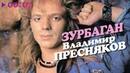Владимир Пресняков - Зурбаган Cборник песен 80-х 1989