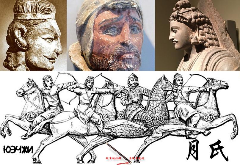 Юэчжи — белые кочевники Древнего Китая, изображение №1