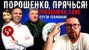 Андрей Портнов и Елена Лукаш посадят Порошенко и Рябошапка Анатолий Шарий предупреждал