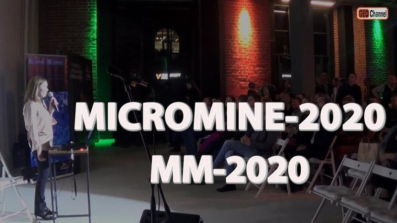 Официальная презентация новой версии Майкромайн 2020 Шульга Евгения Сергеевна