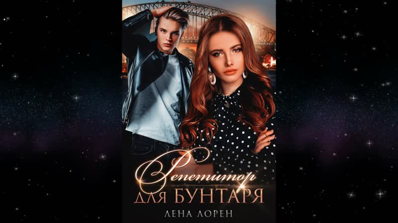 Буктрейлер к книге Лены Лорен - Репетитор для БУНТАРЯ