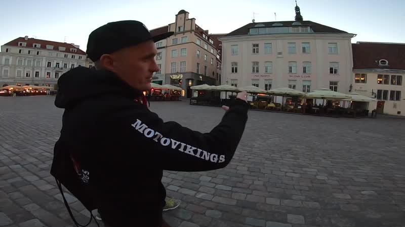 Мотовикинги в Таллине Прогулка