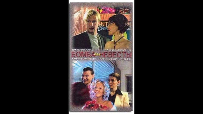 Бомба для невесты_русский мини-сериал,комедия,(Началова Ю,Галкин В и др.),2004,1-4