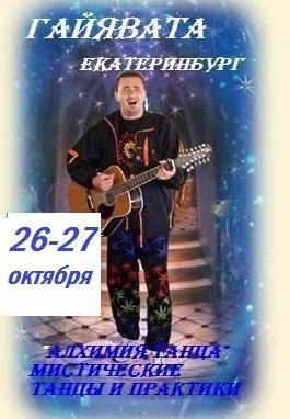 Афиша Екатеринбург Гайявата в Екб!! МИСТИЧЕСКИЕ ТАНЦЫ И ПРАКТИКИ
