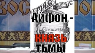 Айфон - князь тьмы. Юрий Воробьевский о истории Apple, гаджетах и зависимости от интернета