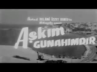 Aşkım günahımdır 1968 (Türk filmi, logosuz) (filmin ilk 4 dakikası Bandırma ilçesinde çekilmiş)