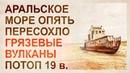 Древние города на дне Аральского моря. Грязевой потоп 19 века
