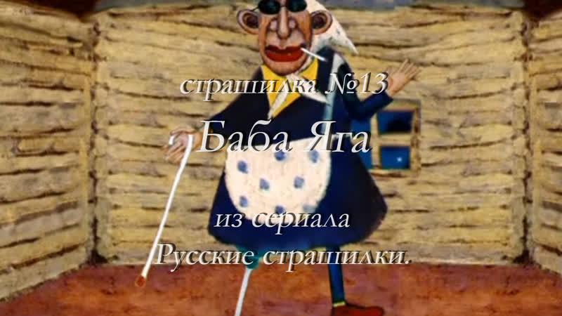 страшилка №13 Баба Яга из сериала Русские страшилки.