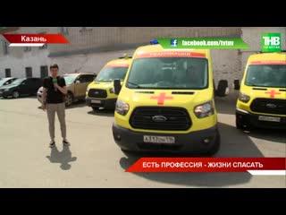 В Казани Прокурор Илдус Нафиков наградил бригаду врачей, которые помогли выжить тяжелораненому мужчине