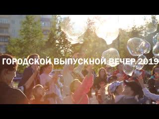 VMRAD: ГОРОДСКОЙ ВЫПУСКНОЙ ВЕЧЕР 2019 г.Радужный
