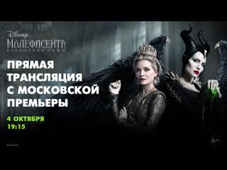 Прямая трансляция с московской премьеры фильма Малефисента: Владычица тьмы