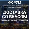 "ФОРУМ ""ДОСТАВКА СО ВКУСОМ"""
