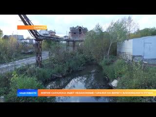 Мэрия Саранска ищет незаконные гаражи на берегу Блохинского ручья