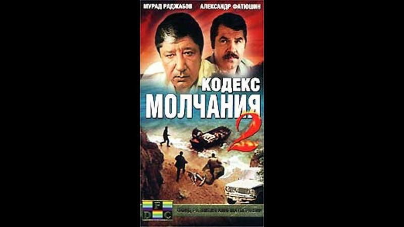 Кодекс молчания 2 1 серия 1992 криминальный детектив