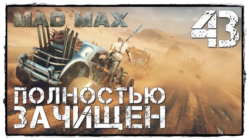 MAD MAX 43 У БРЮХОРЕЗА ПУСТО!