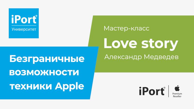 Love story на iPhone @ iPort Университет