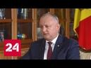 Премьер Молдавии попросила американские власти конфисковать собственность Плахотнюка Россия 24