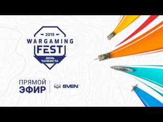 Прямая трансляция с Wargaming Fest: День танкиста!