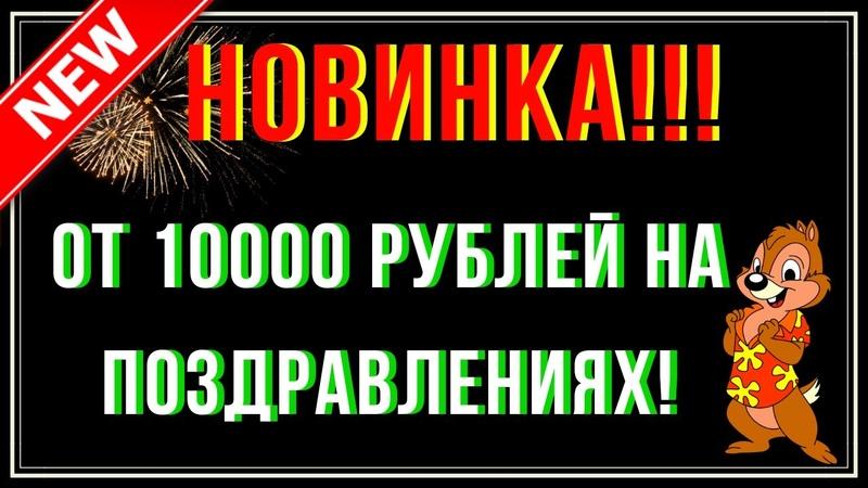 Как заработать деньги в интернете От 10 000 рублей на поздравлениях И как создать пассивный доход смотреть онлайн без регистрации