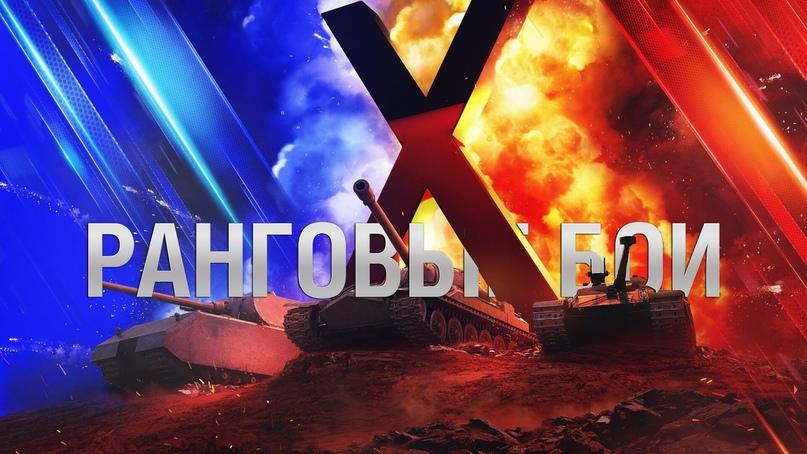 Ранговые бои: сражайтесь на технике X уровня 10–13 мая! | ВКонтакте