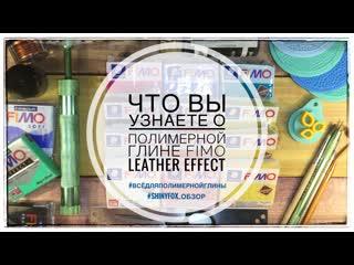 Что вы узнаете о fimo leather effect из обзора shinyfox