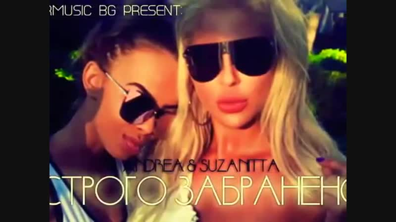 Andrea ft Suzanita - Strogo zabraneno(Bass Boosted)