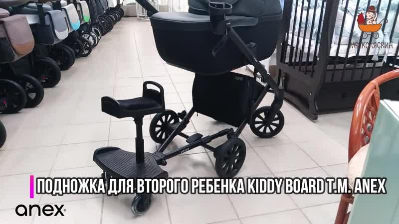 Подножка для второго ребенка Kiddy board T.M. Anex