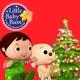 リトルベイビーバム 子供の歌 友達 - はじめてのクリスマスツリー