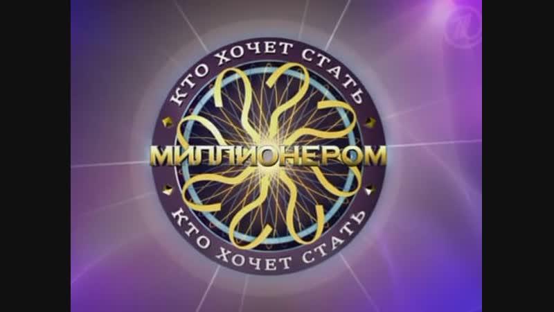 Кто хочет стать миллионером S03E05 Егор Кондратьев Николай Ирхин